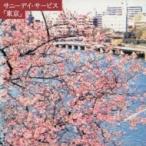 サニーデイサービス  / 東京 20th anniversary BOX 【生産限定盤】  〔SHM-CD〕
