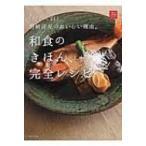 和食のきほん、完全レシピ 「分とく山」野崎洋光のおいしい理由。 一流シェフのお料理レッスン / 野崎洋光