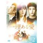一理ある愛 DVD-BOX 2  〔DVD〕
