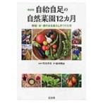 完全版 自給自足の自然菜園12カ月 野菜・米・卵のある暮らしのつくり方 / 新田穂高著  〔本〕