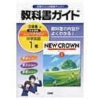 730三省堂 ニュークラウン 教科書ガイド1 / 「ニュークラウン」編集委員会  〔本〕