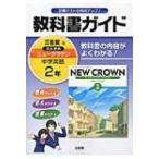 830三省堂 ニュークラウン 教科書ガイド2 / 「ニュークラウン」編集委員会  〔本〕