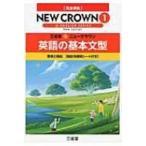 730 三省堂 ニュークラウン 完全準拠 英語の基本文型1 / 「ニュークラウン」編集委員会  〔本〕