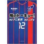 俺のトーキョー! NO FC東京 NO LIFE / 植田朝日  〔本〕