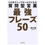 3か月でトップセールスになる質問型営業最強フレーズ50 / 青木毅  〔本〕