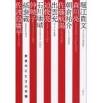 新世代CEOの本棚 / 堀江貴文  〔本〕