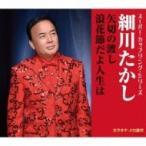細川たかし ホソカワタカシ / スーパー・カップリング・シリーズ: : 矢切の渡し / 浪花節だよ人生は  〔CD Maxi