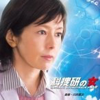 TV サントラ / 科捜研の女 オリジナルサウンドトラック Part2 国内盤 〔CD〕画像