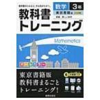 教科書トレーニング東京書籍版新編新しい数学 / Books2  〔全集・双書〕