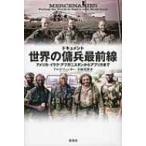 ドキュメント 世界の傭兵最前線 アメリカ・イラク・アフガニスタンからアフリカまで / アル・j・フェンタ