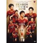 鹿島アントラーズシーズンレビュー2015  〔DVD〕