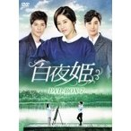 白夜姫 DVD-BOX7  〔DVD〕