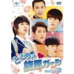 ときめき旋風ガール DVD-SET2  〔DVD〕