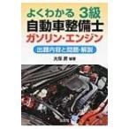 よくわかる3級自動車整備士ガソリン・エンジン / 大保昇  〔本〕
