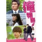 俺物語!! 通常版 DVD  〔DVD〕