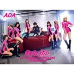 AOA (Korea) / 愛をちょうだい feat.TAKANORI NISHIKAWA(T.M.Revolution) 【初回限定盤 Type C】(CD+フォトブック)  〔CD Maxi〕