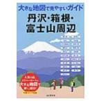 大きな地図で見やすいガイド 丹沢 箱根 富士山周辺