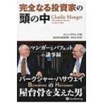 完全なる投資家の頭の中 マンガーとバフェットの議事録 ウィザードブックシリーズ / Books2  〔本〕