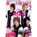 踊ってみたfriends!2 エンターブレインムック / 雑誌  〔ムック〕