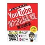 iPhoneで撮影・編集・投稿 YouTube動画編集養成講座 / SHIN-YU  〔本〕