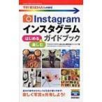 Instagramインスタグラム はじめる & 楽しむガイドブック 今すぐ使えるかんたんmini / 藤田和重  〔本〕