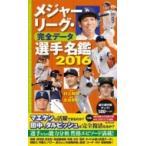 メジャーリーグ・完全データ選手名鑑 2016 / 友成那智  〔本〕