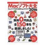 Mac Fan Special Macソフト大全 2016 マイナビムック / 書籍  〔ムック〕