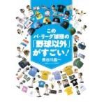 このパ・リーグ球団の「野球以外」がすごい! / 長谷川晶一  〔本〕