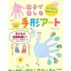 親子で楽しむ手形アート カンタン、かわいい!子どもの成長記録に! / やまざきさちえ  〔本〕