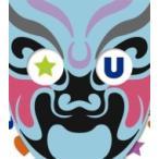 遊助 (上地雄輔) カミジユウスケ / あの・・こっからが楽しんですケド。 (+DVD)【初回生産限定盤B】  〔CD〕
