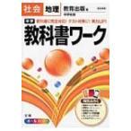 教育出版版地理 中学教科書ワーク / Books2  〔全集・双書〕
