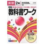 光村図書版国語2年 中学教科書ワーク / Books2  〔全集・双書〕