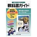 東京書籍版理科3準拠中学理科3年 教科書ガイド / Books2  〔全集・双書〕