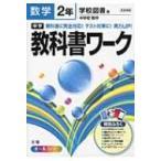 学校図書版数学2年 中学教科書ワーク / Books2  〔全集・双書〕