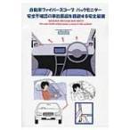 自動車ファイバースコープバックモニター安全不確認の