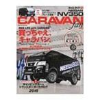 日産nv350 キャラバンfan Vol.4 ヤエスメディアムック / 雑誌  〔ムック〕