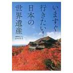 いますぐ行きたい!日本の世界遺産 / 山本厚子  〔本〕
