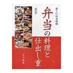 弁当の料理と仕出し重 新しい日本料理 / 志の島忠  〔本〕