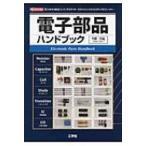 電子部品ハンドブック I・O BOOKS / 千野行広  〔本〕