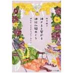 神さまと繋がる神社仏閣めぐり 神仏がくれるさりげないサイン / 桜井識子  〔本〕