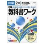 東京書籍版数学2年 中学教科書ワーク / Books2  〔全集・双書〕