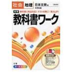 日本文教出版版地理 中学教科書ワーク / Books2  〔全