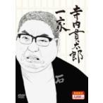 寺内貫太郎一家 期間限定スペシャルプライス DVD-BOX1  〔DVD〕