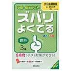 ズバリよくでる大日本図書版理科3年 / Books2  〔全集・双書〕