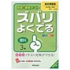 ズバリよくでる東京書籍版理科3年 / Books2  〔全集・双書〕