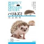 ハリネズミ 完全飼育 PERFECT PET OWNER'S GUIDES / 大野瑞絵  〔本〕