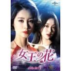 女王の花 DVD-SET1  〔DVD〕