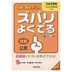 ズバリよくでる日本文教出版版公民 / Books2  〔全集・双書〕