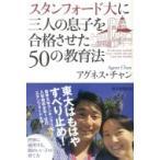 スタンフォード大に三人の息子を合格させた50の教育法 / Agnes Chan (陳美齢) アグネスチャン  〔本〕
