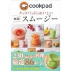 クックパッドのおいしい厳選!スムージー 「クックパッドのおいしい厳選!レシピ」シリーズ / クックパッド株